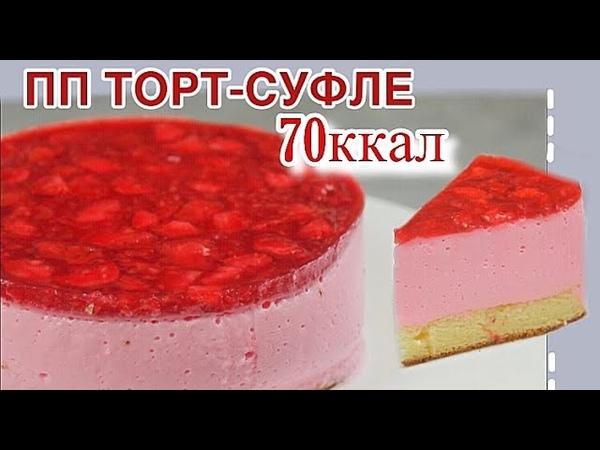 ДИЕТИЧЕСКИЙ ТОРТ-СУФЛЕ ягодный 70 ккал / ПП и ЗОЖ