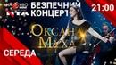 🔴LIVE Оксана Муха переможниця Голосу країни НАЖИВО в студії НТА