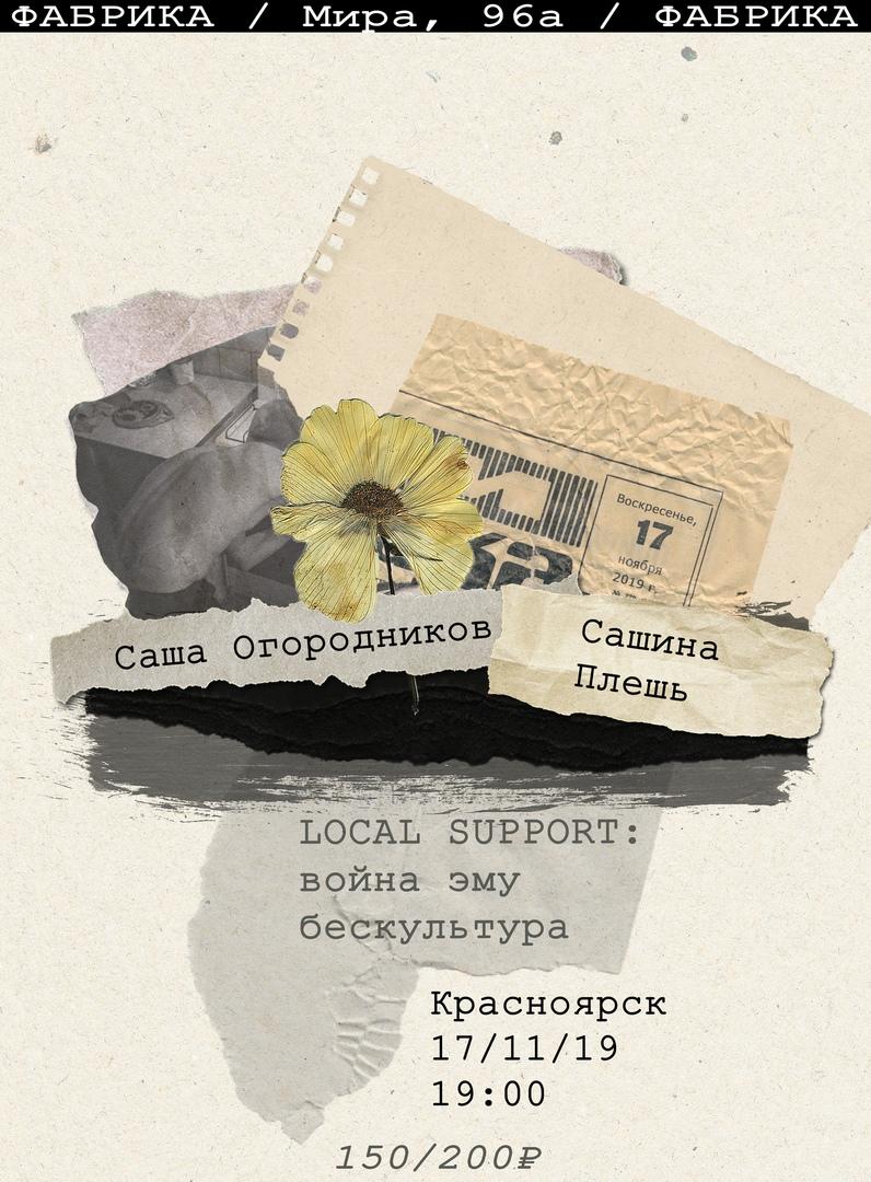Афиша Красноярск огородников/плешь/ФАБРИКА/17 ноября