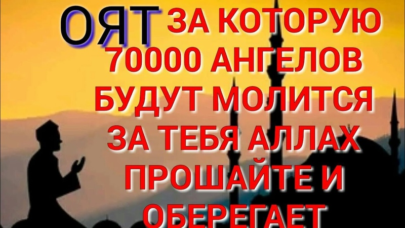 ))آيات ل 70،000 ملائكة سوف يصلي لك))АЯТ ЗА КОТОРУЮ 70000 АНГЕЛОВ БУДУТ МОЛИТСЯ ЗА ТЕБЯ