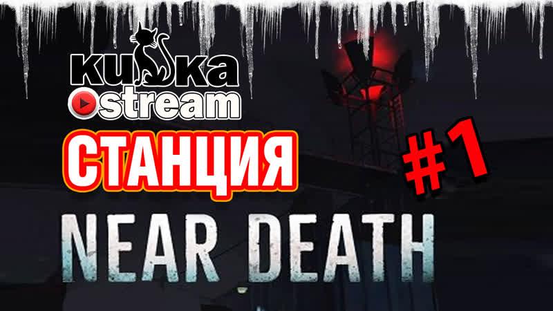 [SW] КиЗка при смерти в Near Death
