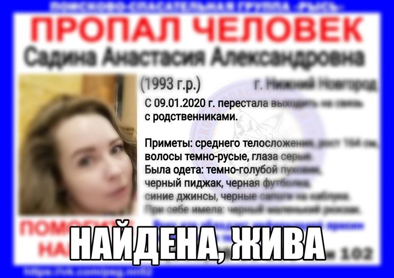 Садина Анастасия Александровна, 1993 г.р. г.Нижний Новгород