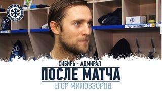 """Егор Миловзоров: """"Каждый матч хочется отдать сердце за команду"""""""