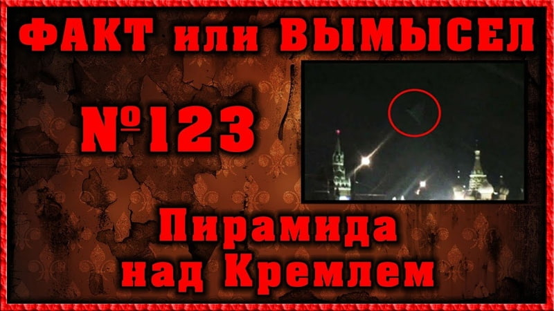 Пирамида над Кремлем