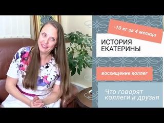 История Катерины – Минус 10 кг за 4 месяца. Как? На диете? Нет!