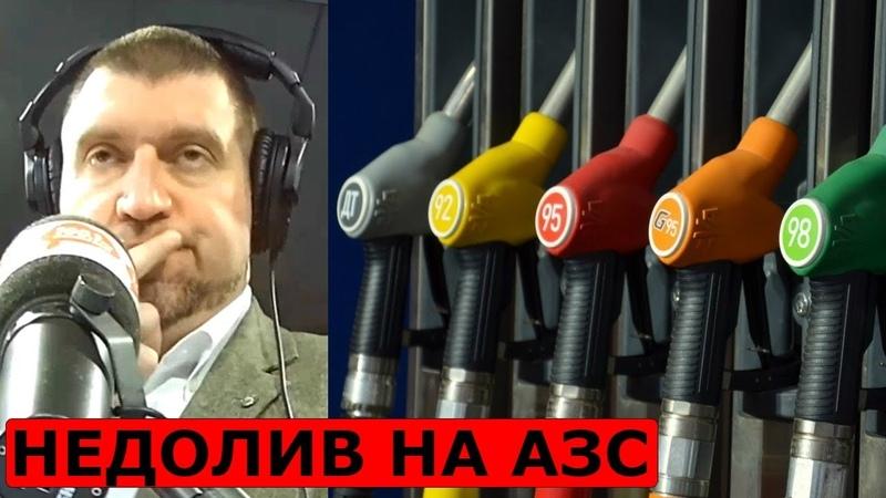 Недолив бензина на заправках России превышает норму в 2 3 раза. Дмитрий Потапенко