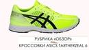 Быстрые кроссовки для быстрого бега! Обзор марафонок Asics Tartherzeal 6