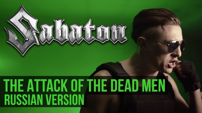 Sabaton - The Attack of the Dead Men (Cover на русском | RADIO TAPOK)