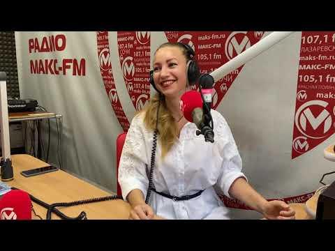Как полюбить себя? Психолог Татьяна Попова в эфире MAKC FM