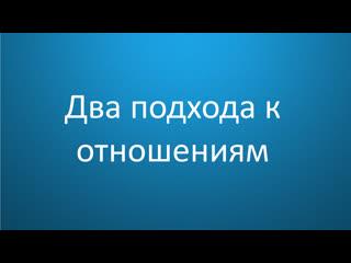 Два подхода к отношениям. Булат Азимов.