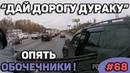 Автоподборка Дай дорогу дураку 🚘Опять Обочечник 68