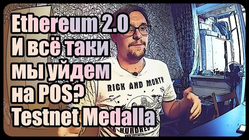 Ethereum 2 0 Уйдем на POS Testnet Medalla