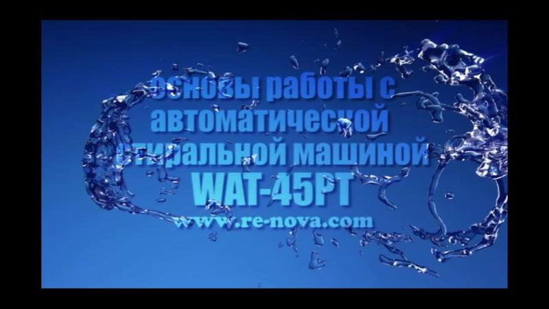 RENOVA WAT 45PT устройство и краткое руководство