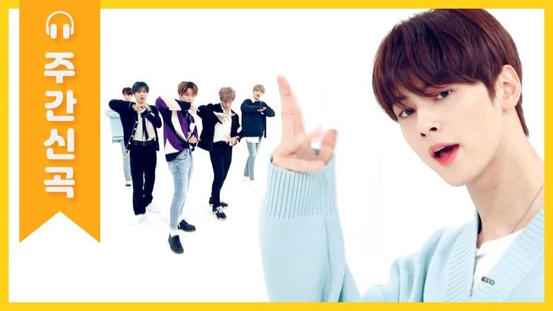 [주간아 미방] ♥방송 최초 공개♥ 몽환미 넘치는 아스트로의 'Blue Flame'♬ l EP.434