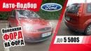 Подбор UA Cherkasy Подержанный автомобиль до 5500$ Ford Fiesta Mk V