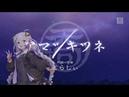 Kizuna Akari 紲星あかり The Celestial Fox アマツキツネ VOCALOID Cover