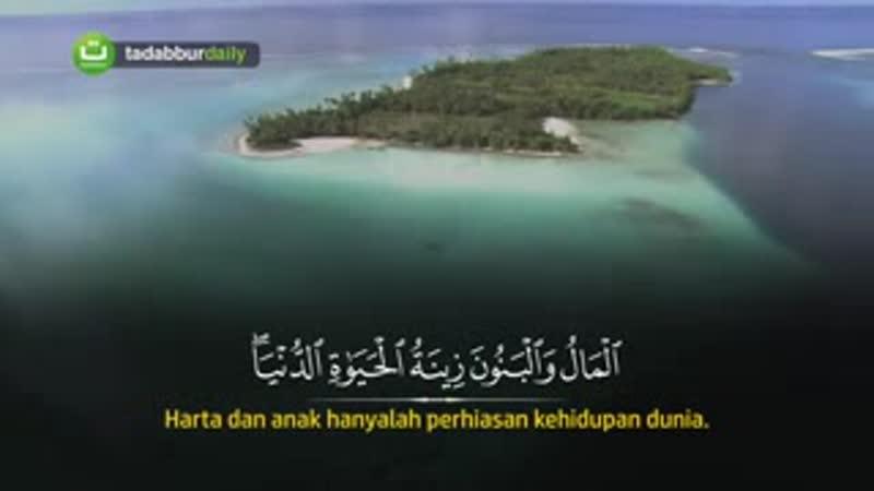 Surah Al Kahfi سورة الكهف Bacaan Mishari Rasyid Al Afasy