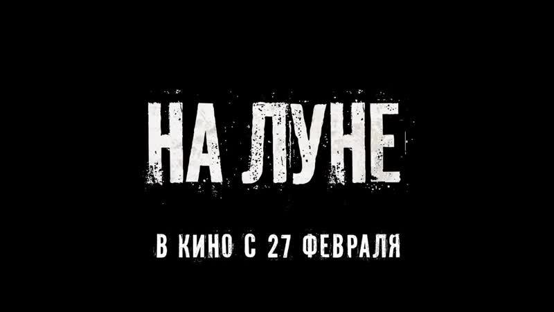 НА ЛУНЕ Трейлер 2020 Иван Архангельский Виталий Кищенко Александр Балуев Степан Лапин
