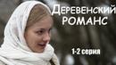 ДЕРЕВЕНСКИЙ РОМАНС, 1-2 серия. Мелодрама, русский фильм в 4К