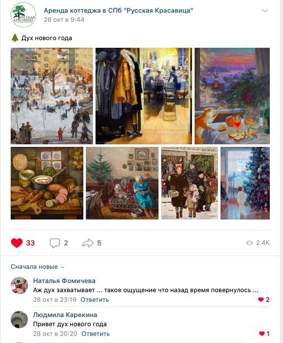 Кейс: Клубный коттеджный поселок «Русская Красавица», изображение №18