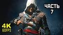 Assassin's Creed IV Black Flag Прохождение Без Комментариев Часть 7 PC 4K 60FPS