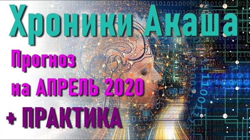🔹Прогноз на АПРЕЛЬ 2020 ченнелинг