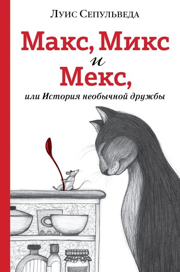 О книге «Макс, Микс и Мекс, или История необычной дружбы» Луис Сепульведа