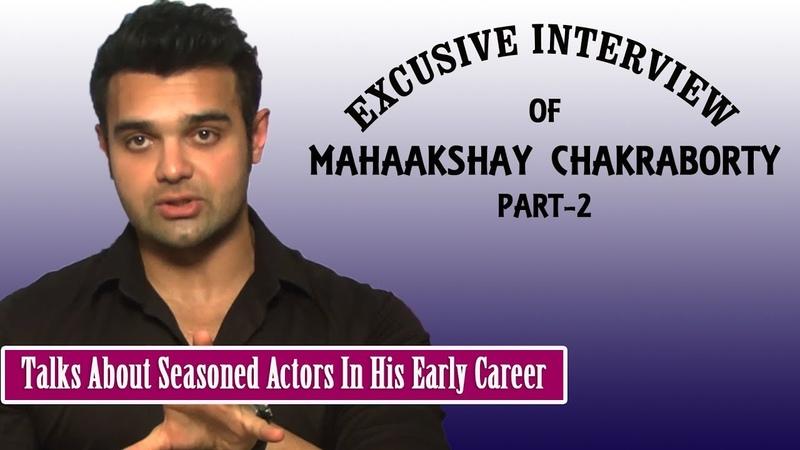 Exclusive Interview Of Mahaakshay Chakroborty Talks About Seasoned Actors In His Early Career