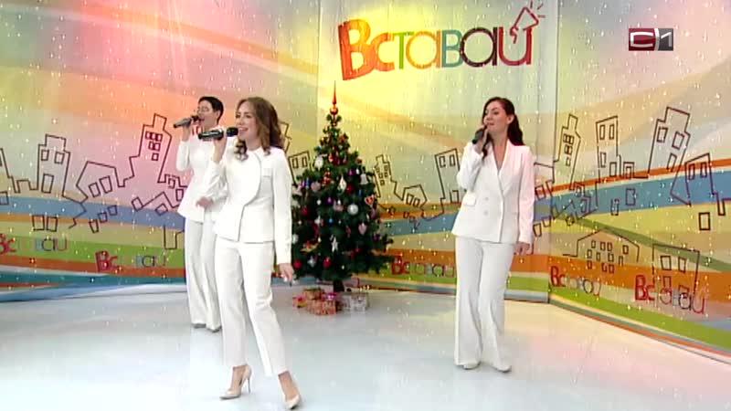 Новый год вокальный ансамбль Росинка Городского культурного центра