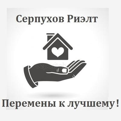 Серпухов Риэлт