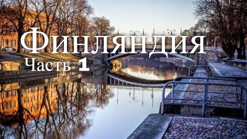 Гид по Финляндии. Часть 1 / Guide to Finland. Part 1