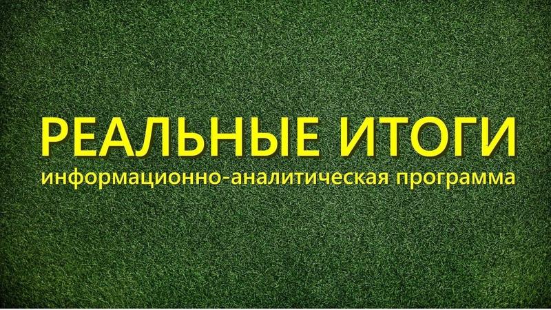 Олег Чагин Крым Детский остров показатель инертности нынешней системы управления Реальные итоги