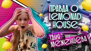 Таня Меженцева - Правда о Lemonad hous: Karpenko Channel, Kirill FeliX  | Выпуск 6 | Влог (6+)
