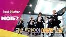 [ENG / русский SUB] NOIR Cover BTS PENTAGON VIXX OHMYGIRL CelebFIVE ChungHa SuperJunior - 팩트iN스타