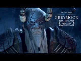 The Elder Scrolls Online  кинематографический видеоанонс Темного сердца Скайрима