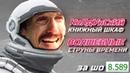 Интерстеллар антинаучная фантастика с кротовой норой в сюжете Оверрейтед