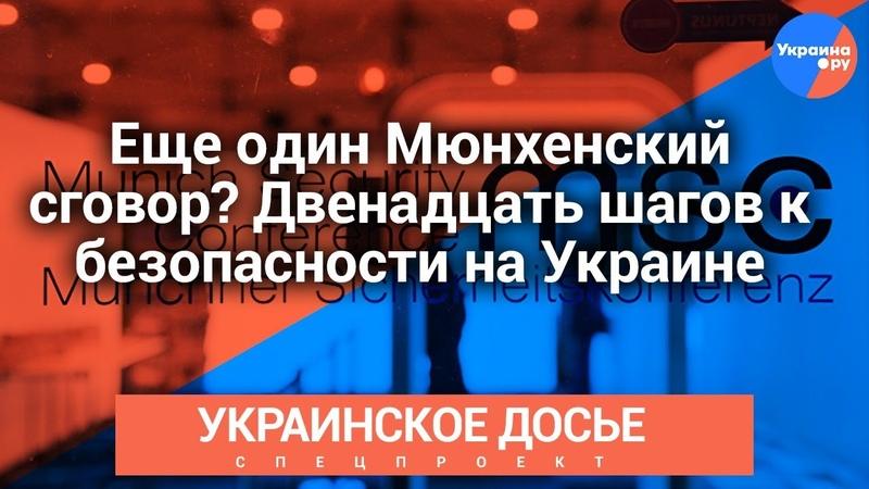 Украинское досье Еще один Мюнхенский сговор Двенадцать шагов к безопасности на Украине