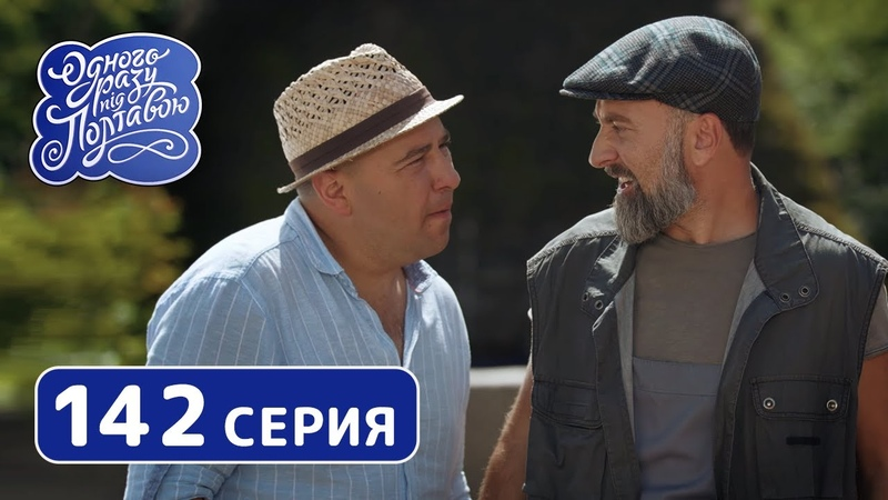 Однажды под Полтавой Азербайджанец 8 сезон 142 серия Сериал комедия 2019