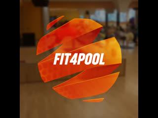 Новый сезон Fit4Pool. Готовимся к Новому Году. Фитнес в Челябинске