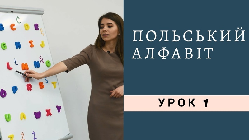 ПОЛЬСЬКИЙ АЛФАВІТ - Polishglots польськамова