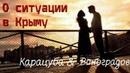 Таня и Валера в отличии от всяких там TD TV дают проверенную информацию Армянску капец*