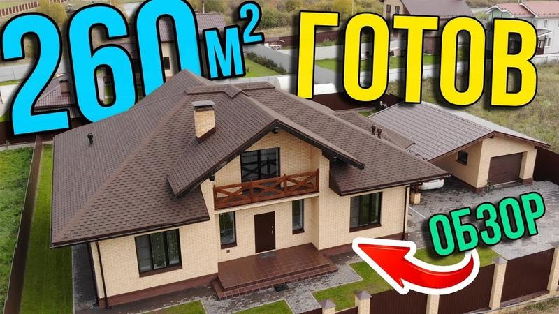 Обзор Одноэтажного Дома 260 кв.м. за 2,6 миллиона(коробка). Часть 5 - ИТОГО.