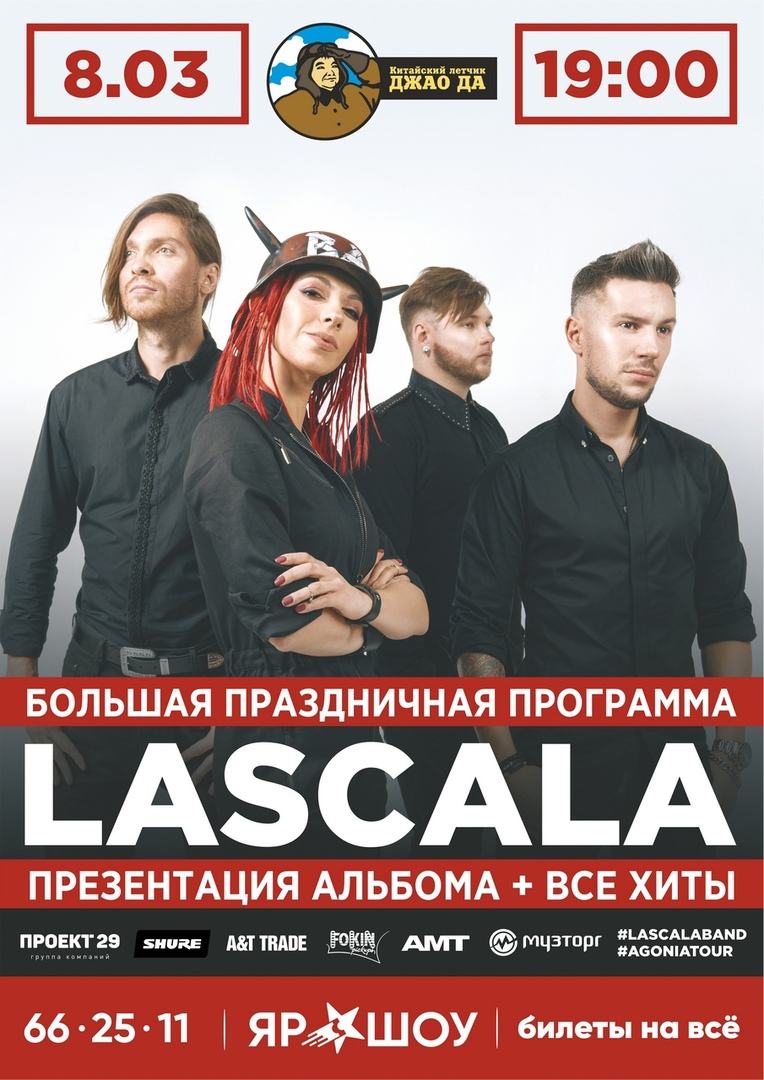 Афиша Ярославль LASCALA// Джао Да // Праздничный концерт