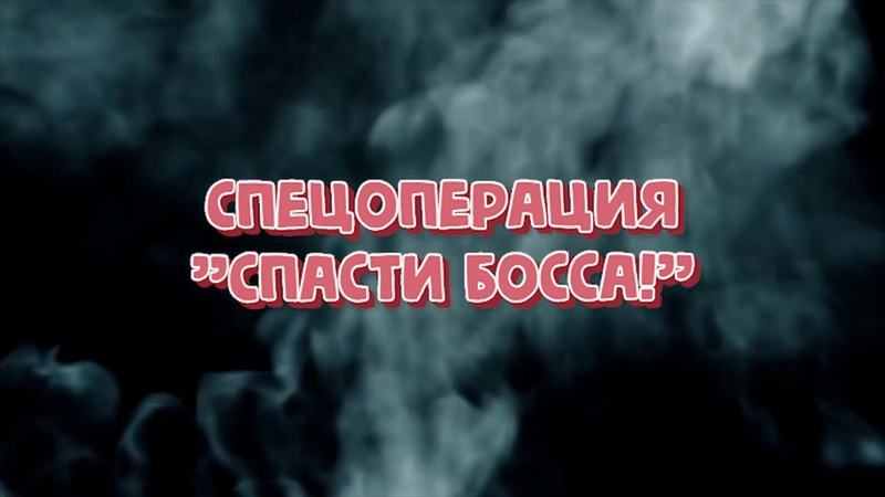 Block Strike Фильм Спецоперация Спасти Босса