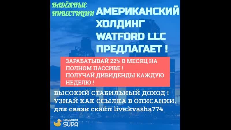 💎 АМЕРИКАНСКИЙ ХОЛДИНГ WATFORD LLC ПРЕДЛАГАЕТ.