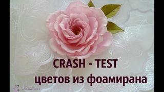 CRASH TEST изделий из фоамирана. Проверка на прочность украшений из фоамирана