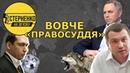 Одіозні Вовки – святі, а Кузьменко і Антоненко – погані. Іменем України – СТЕРНЕНКО НА ЗВ'ЯЗКУ