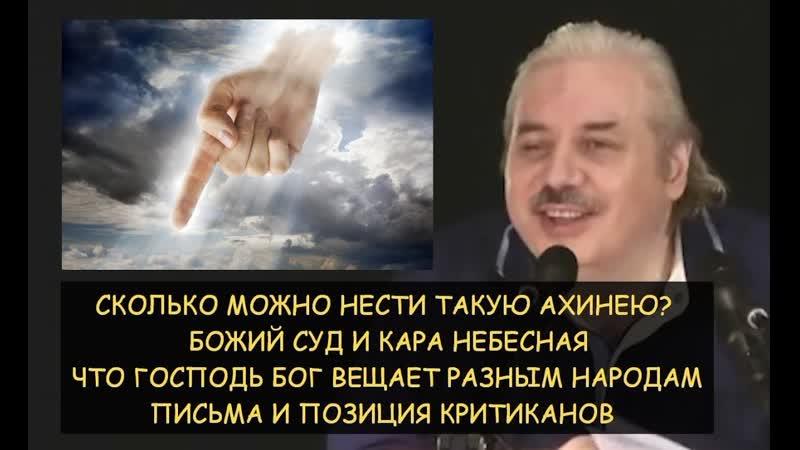 Н.Левашов: Сколько можно нести ахинею. Суд и кара небесные! Письма и позиция критиканов