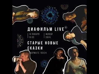 Проект Диафильм live: dream-team