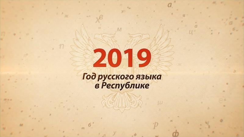 Год русского языка в Республике Бретер